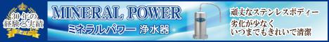 ミネラルパワー