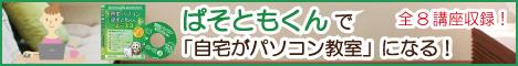 ぱそともくんエース3