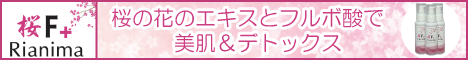 Rianima桜F+フルボ酸