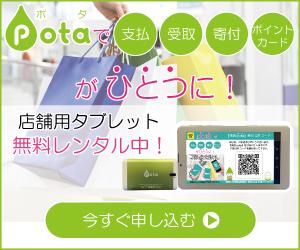 商売繁盛ツール【招きポタ】タブレット無料キャンペーン